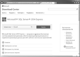Установка Microsoft SQL Server 2017 Express